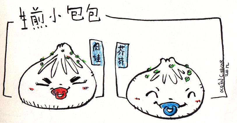 fried little bao